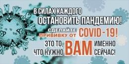 Вакцинация против COVID-19 для населения
