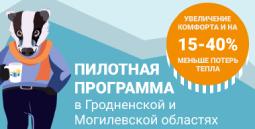 Пилотная программа в Гродненской и Могилевской областях