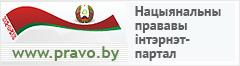Нацыянальны цэнтр прававой інфармацыі Рэспублікі Беларусь