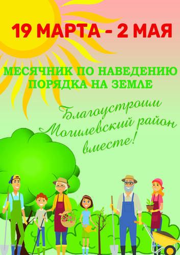 Месячник по благоустройству Могилевского района