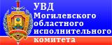 УВД Могилевского областного исполнительного комитета