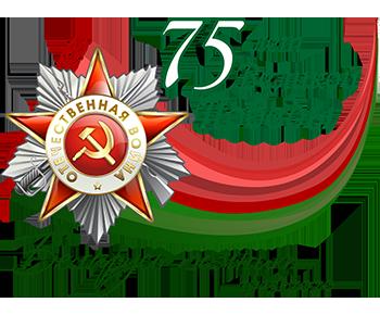 75-я годовщина освобождения Республики Беларусь